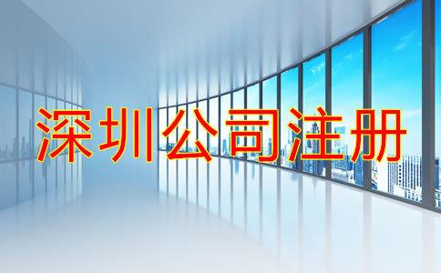 深圳公司注冊辦理流程是什么?