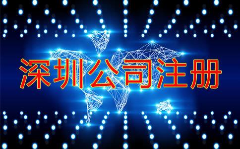 深圳公司注冊辦理流程
