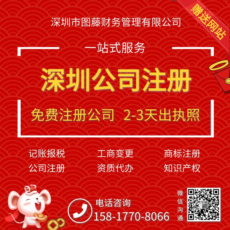 深圳公司注冊