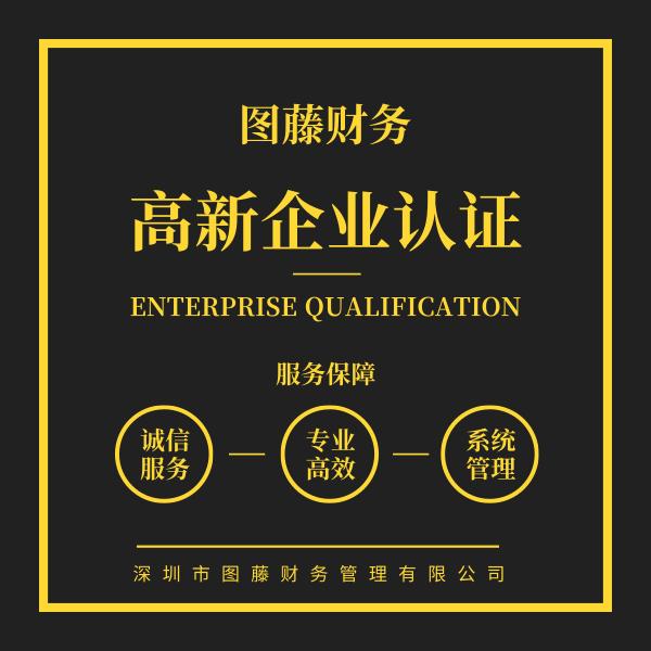 高新企业认证